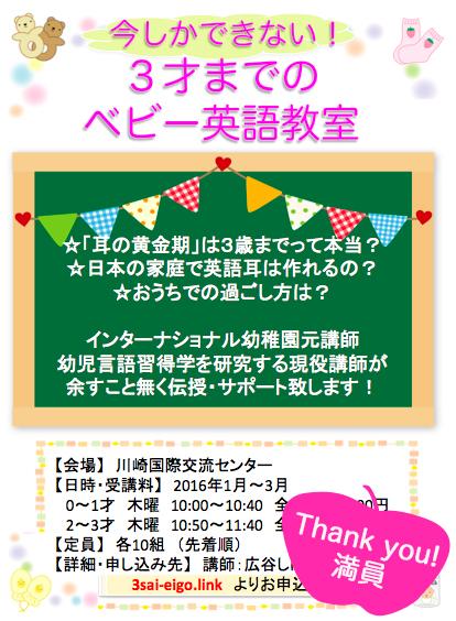 new class flyer2