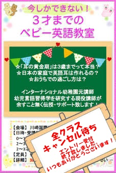 元住吉 武蔵小杉 子供英語教室 英語サークル 幼児 ベビー